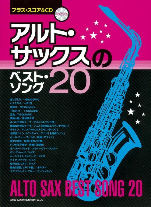 アルト・サックスのベスト・ソング20(カラオケCD付)