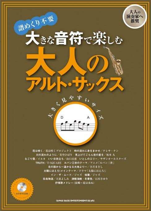 大きな音符で楽しむ 大人のアルト・サックス(カラオケCD付)