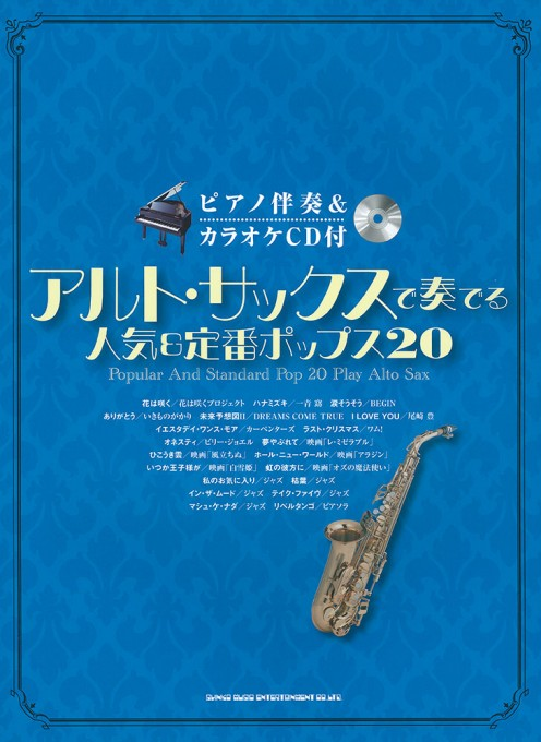 アルト・サックスで奏でる 人気&定番ポップス20(ピアノ伴奏&カラオケCD付)