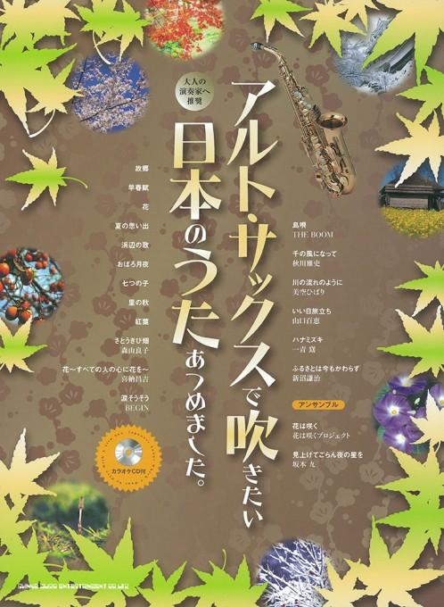 アルト・サックスで吹きたい 日本のうたあつめました。(カラオケCD付)