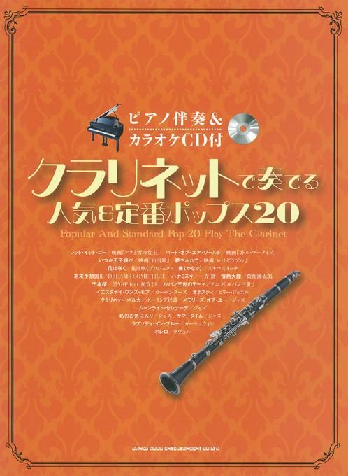 クラリネットで奏でる 人気&定番ポップス20(ピアノ伴奏&カラオケCD付)