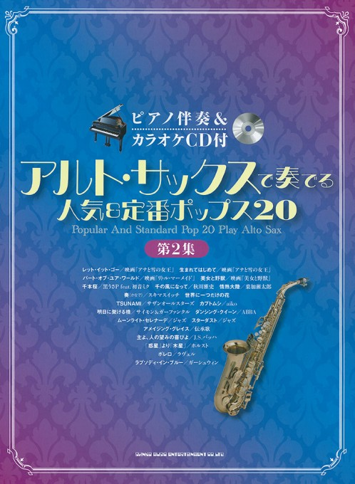 アルト・サックスで奏でる 人気&定番ポップス20[第2集](ピアノ伴奏&カラオケCD付)