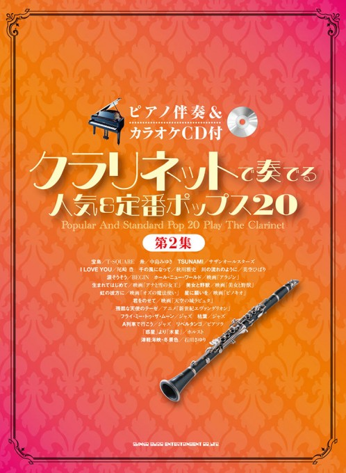 クラリネットで奏でる 人気&定番ポップス20[第2集](ピアノ伴奏&カラオケCD付)