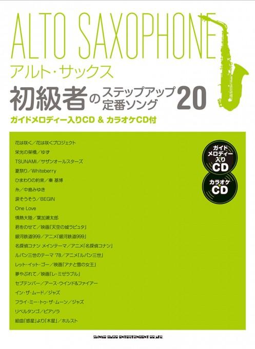 アルト・サックス初級者のステップアップ 定番ソング20(ガイドメロディー入りCD&カラオケCD付)