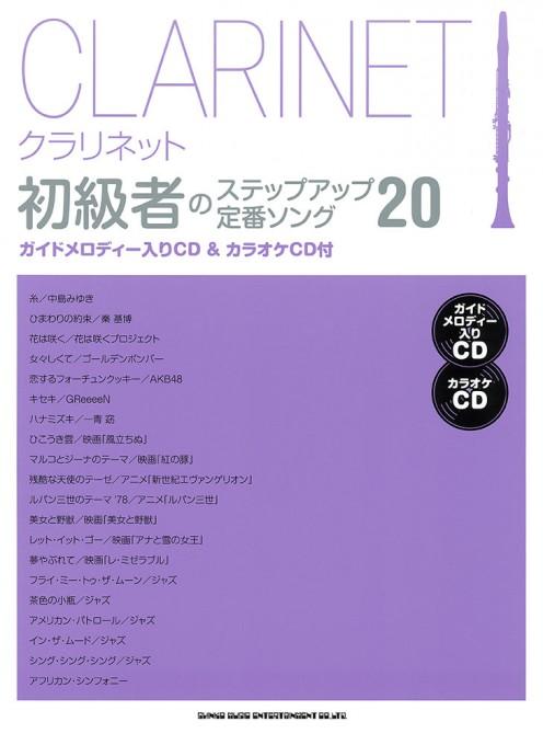 クラリネット初級者のステップアップ 定番ソング20(ガイドメロディー入りCD&カラオケCD付)