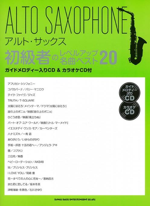 アルト・サックス初級者のレベルアップ 名曲ベスト20(ガイドメロディー入りCD&カラオケCD付)