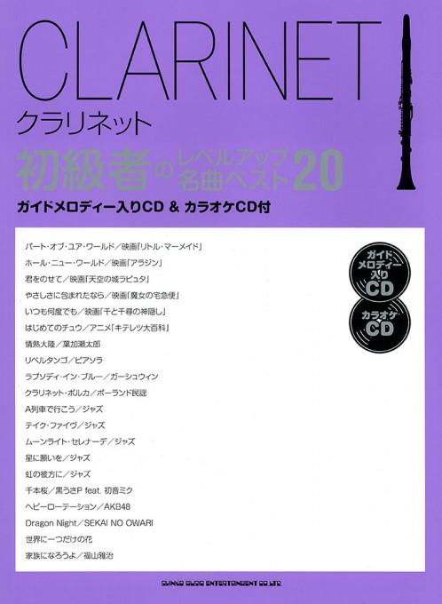 クラリネット初級者のレベルアップ 名曲ベスト20(ガイドメロディー入りCD&カラオケCD付)