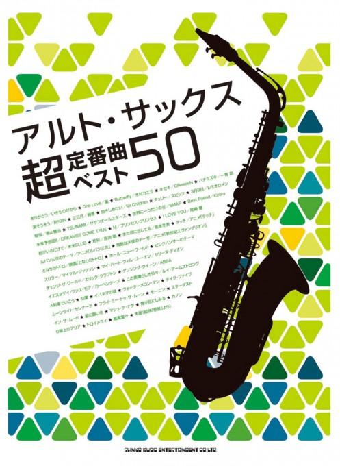 アルト・サックス超定番曲ベスト50