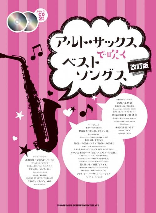アルト・サックスで吹く ベストソングス[改訂版](カラオケCD2枚付)