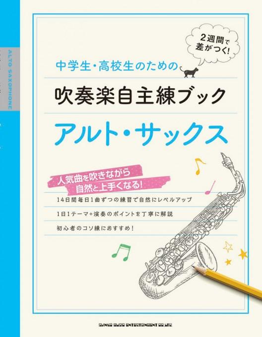 中学生・高校生のための吹奏楽自主練ブック アルト・サックス