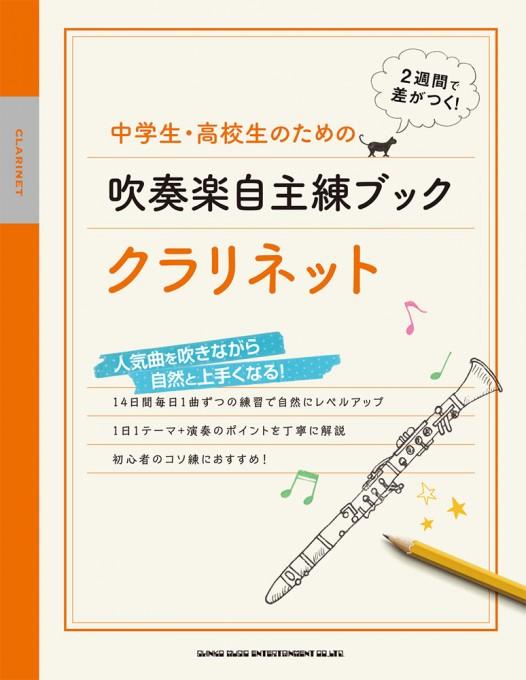 中学生・高校生のための吹奏楽自主練ブック クラリネット