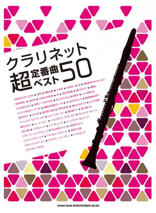 クラリネット超定番曲ベスト50