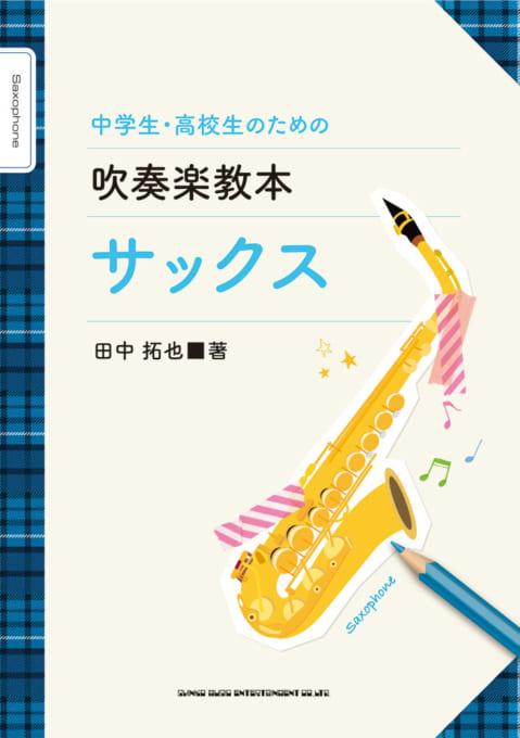 中学生・高校生のための吹奏楽教本 サックス