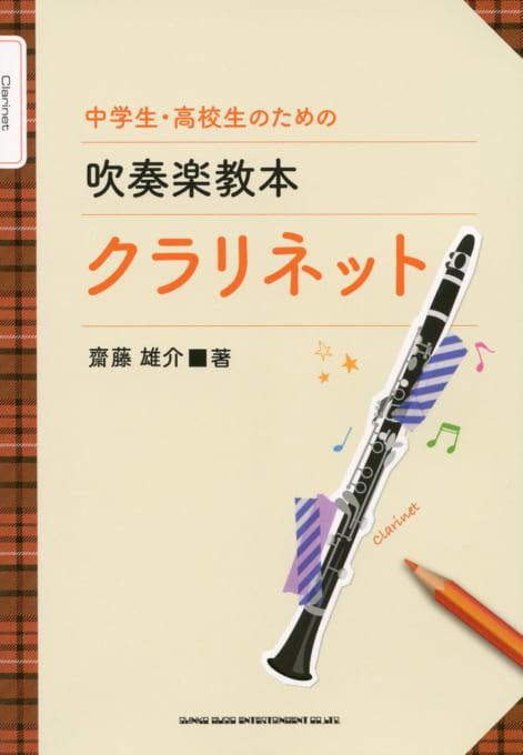 中学生・高校生のための吹奏楽教本 クラリネット