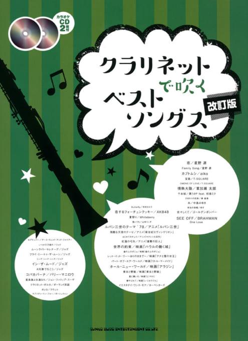 クラリネットで吹く ベストソングス[改訂版](カラオケCD2枚付)
