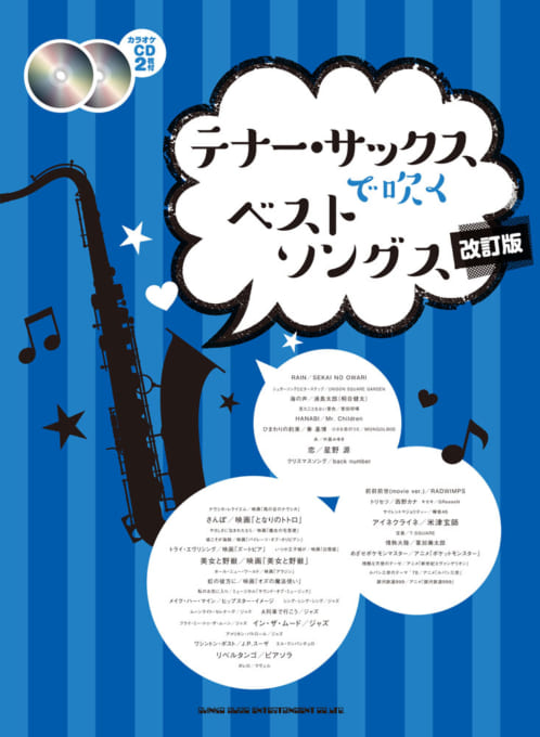 テナー・サックスで吹く ベストソングス[改訂版](カラオケCD2枚付)