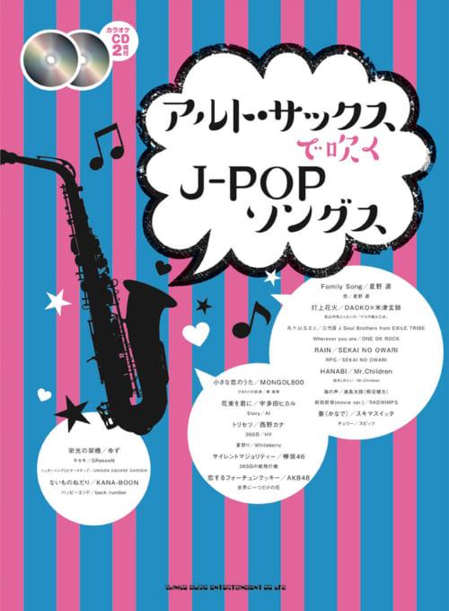 アルト・サックスで吹く J-POPソングス(カラオケCD2枚付)