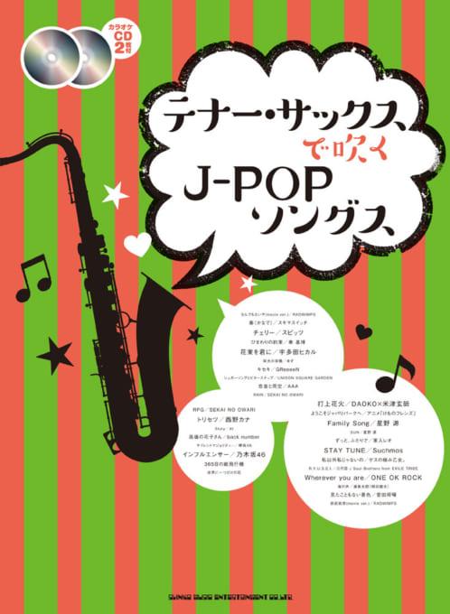 テナー・サックスで吹く J-POPソングス(カラオケCD2枚付)