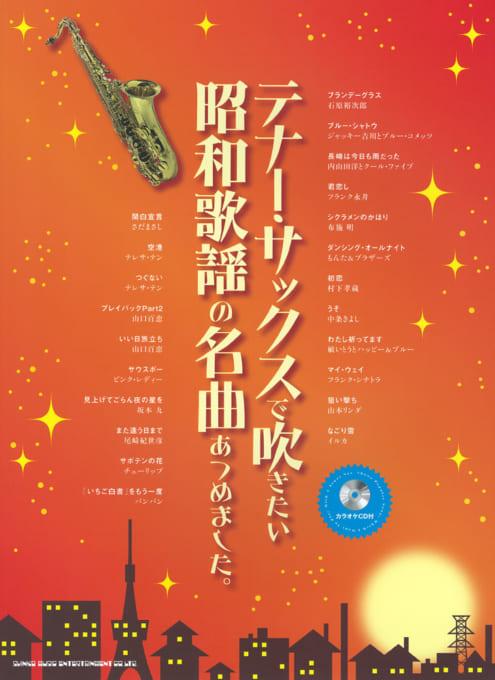 テナー・サックスで吹きたい 昭和歌謡の名曲あつめました。(カラオケCD付)