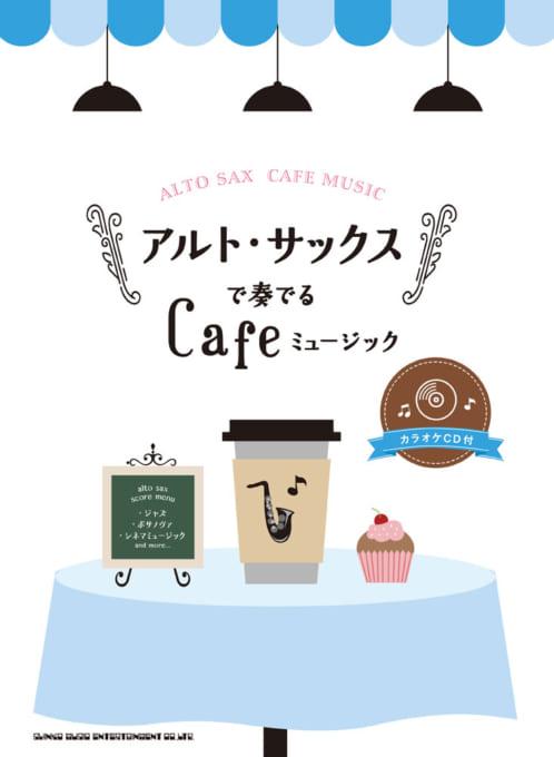 アルト・サックスで奏でる Cafeミュージック(カラオケCD付)