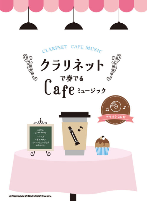 クラリネットで奏でる Cafeミュージック(カラオケCD付)
