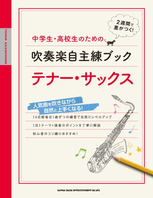 中学生・高校生のための吹奏楽自主練ブック テナー・サックス