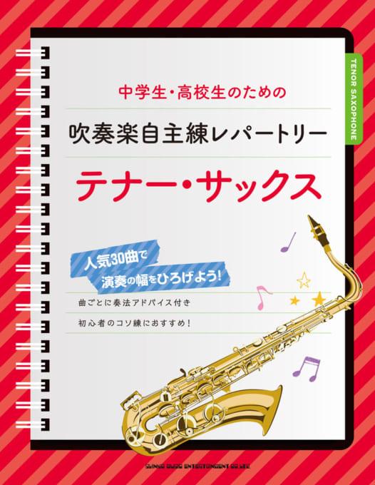 中学生・高校生のための吹奏楽自主練レパートリー テナー・サックス
