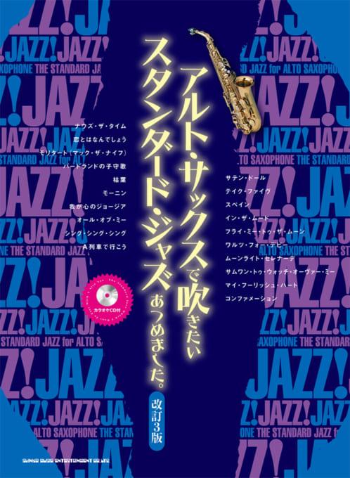 アルト・サックスで吹きたい スタンダード・ジャズあつめました。[改訂3版](カラオケCD付)