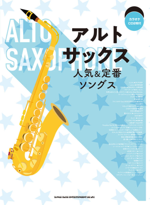 アルト・サックス人気&定番ソングス(カラオケCD2枚付)
