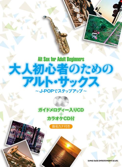 大人初心者のためのアルト・サックス~J-POPでステップアップ~(ガイドメロディー入りCD+カラオケCD付)