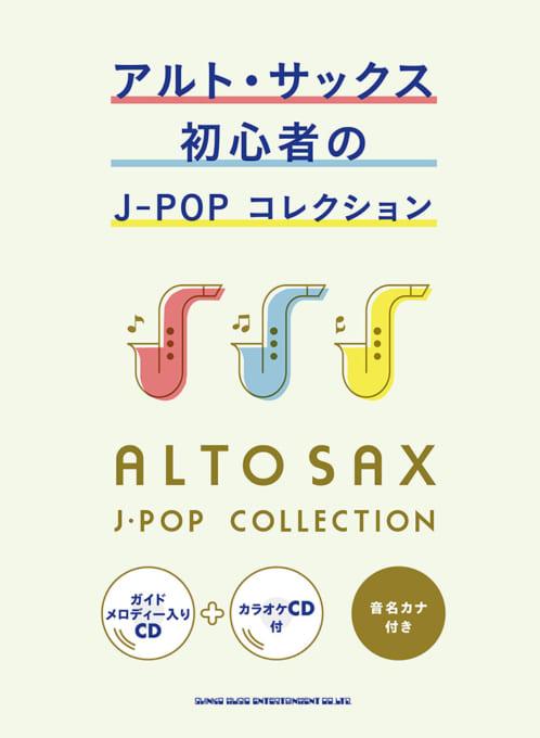 アルト・サックス初心者のJ-POPコレクション(ガイドメロディー入りCD+カラオケCD付)