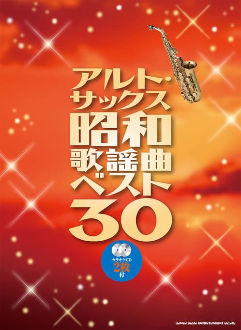 アルト・サックス昭和歌謡曲ベスト30(カラオケCD2枚付)