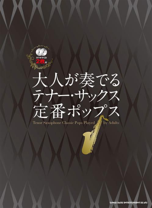 大人が奏でる テナー・サックス定番ポップス(カラオケCD2枚付)