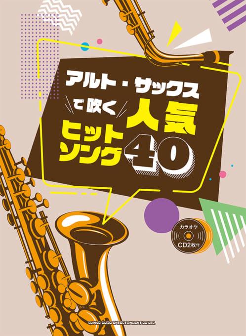 アルト・サックスで吹く 人気ヒットソング40(カラオケCD2枚付)