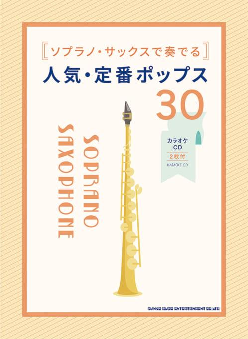 ソプラノ・サックスで奏でる 人気・定番ポップス30(カラオケCD2枚付)