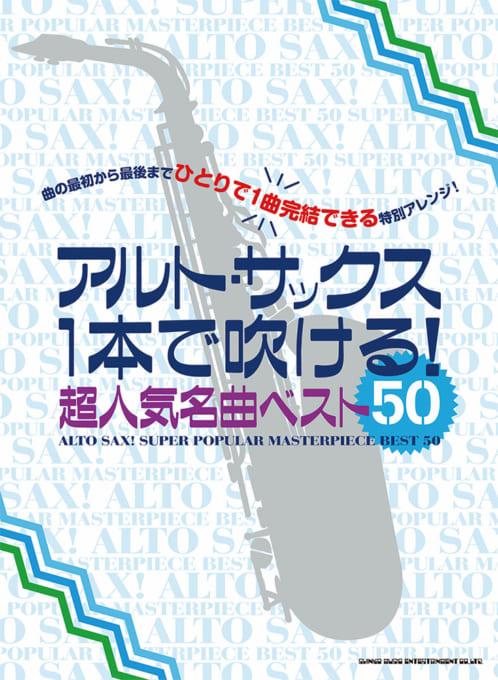 アルト・サックス1本で吹ける! 超人気名曲ベスト50