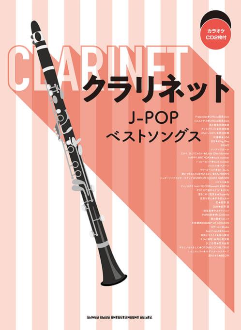 クラリネットJ-POPベストソングス(カラオケCD2枚付)