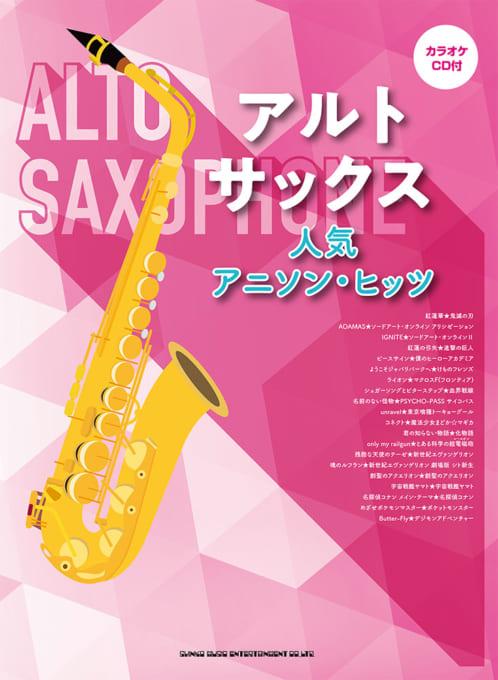 アルト・サックス 人気アニソン・ヒッツ(カラオケCD2枚付)