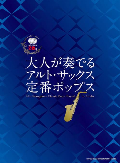 大人が奏でる アルト・サックス定番ポップス(カラオケCD2枚付)