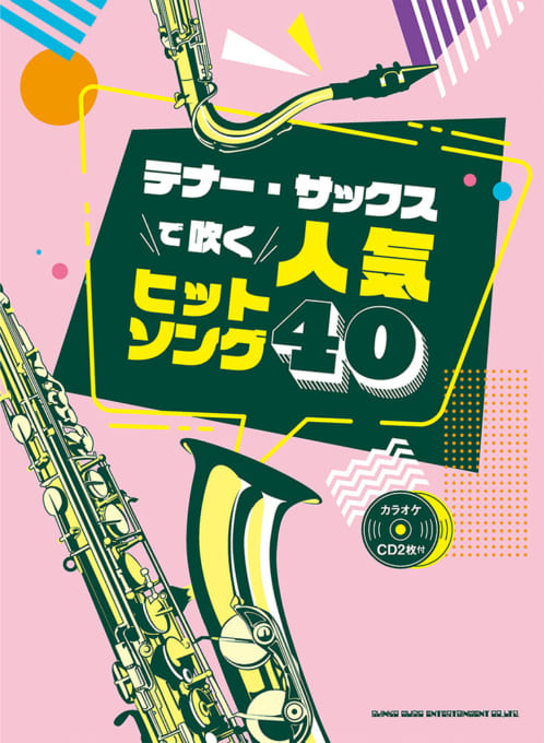 テナー・サックスで吹く 人気ヒットソング40(カラオケCD2枚付)