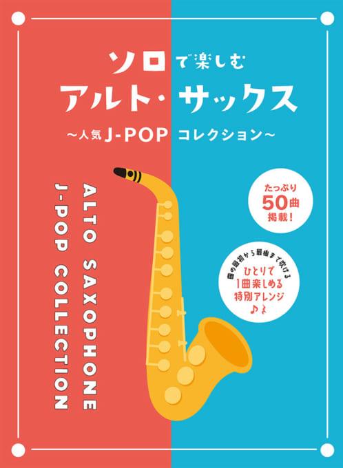 ソロで楽しむアルト・サックス~人気J-POPコレクション~