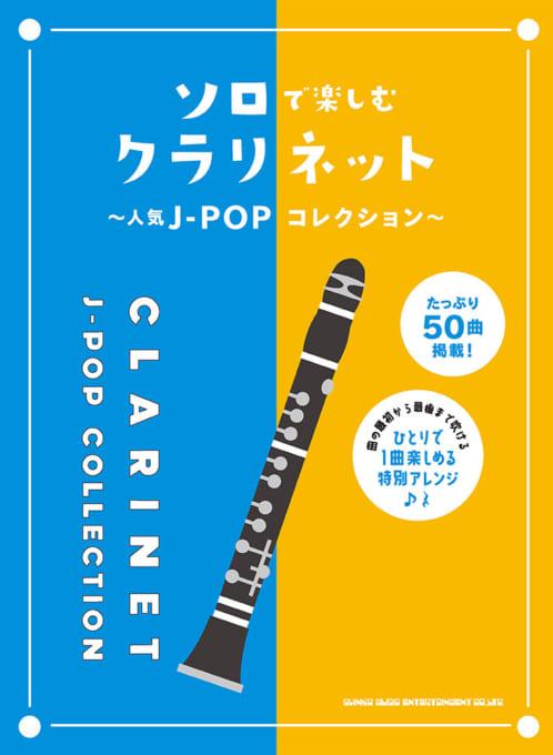 ソロで楽しむクラリネット~人気J-POPコレクション~