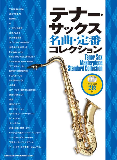 テナー・サックス名曲・定番コレクション(カラオケCD2枚付)