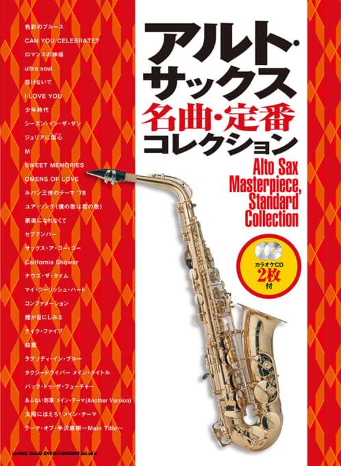 アルト・サックス名曲・定番コレクション(カラオケCD2枚付)