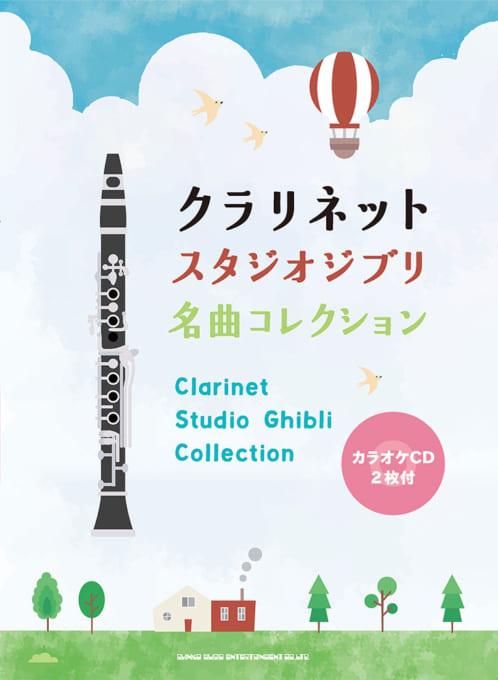 クラリネット スタジオジブリ名曲コレクション(カラオケCD2枚付)