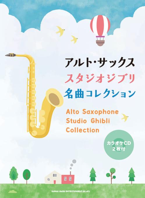 アルト・サックス スタジオジブリ名曲コレクション(カラオケCD2枚付)