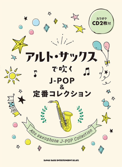 アルト・サックスで吹く J-POP&定番コレクション(カラオケCD2枚付)