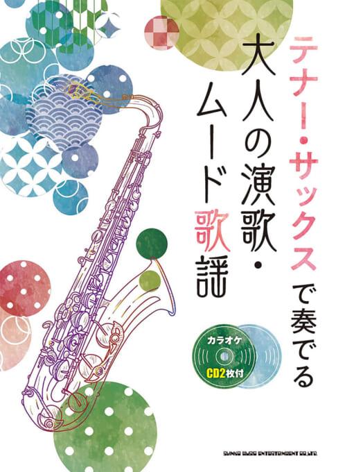 テナー・サックスで奏でる 大人の演歌・ムード歌謡(カラオケCD2枚付)