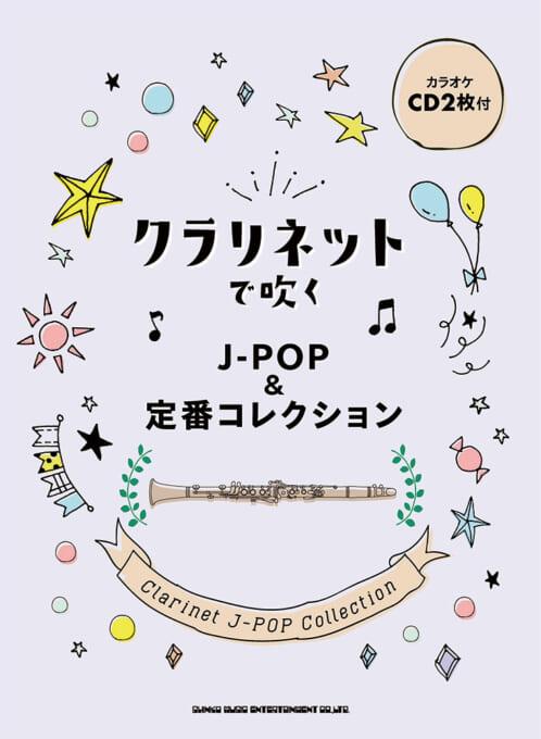 クラリネットで吹く J-POP&定番コレクション(カラオケCD2枚付)