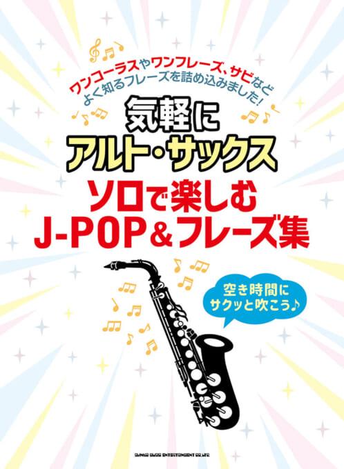 ソロで楽しむJ-POP&フレーズ集